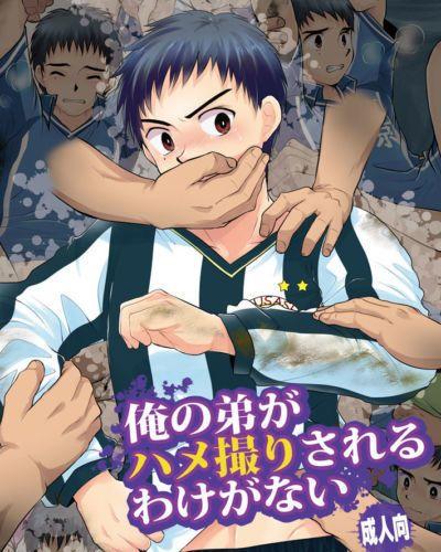 (Shota Scratch 15) Sushipuri (Kanbe Chuji) Ore no Otouto ga Hamedori Sareru Wake ga nai - My Little Brother Can\\\