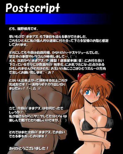 DOURAKUYA GOZARU Mamanaranu Asuka-sama 7 (ENG)