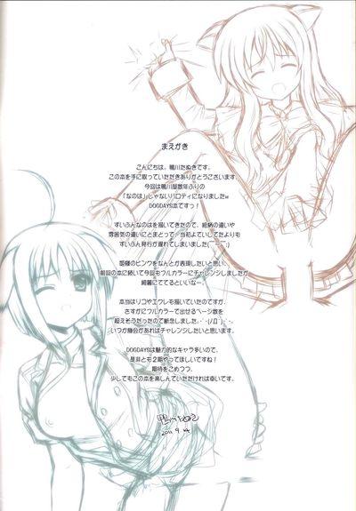 (SHT2011 Aki) [Kamogawaya (Kamogawa Tanuki)] DOG STYLE (DOG DAYS)  [Darkzero]