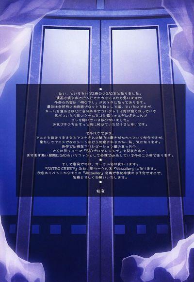 [Astro Creep (Matsuryu)] Sword Art Unlimited (Sword Art Online) [ENG] - part 2
