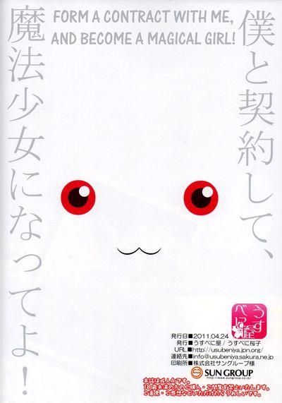 [Usubeniya (Usubeni Sakurako)] Boku wa Warui ××××× no Majo. - I\