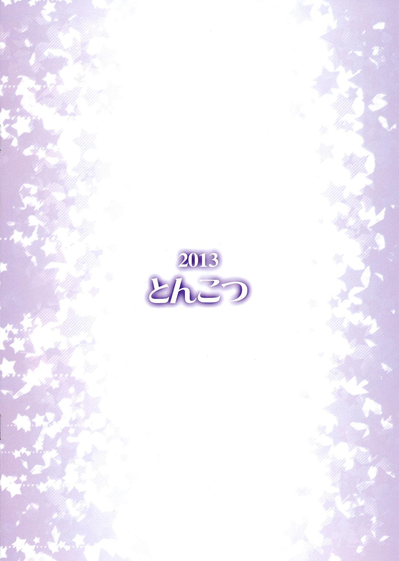 (Reitaisai 10) [Tonkotsu (Sekiri)] Alice Cream mk2 (Touhou Project)  {pesu}